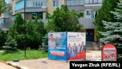 Предвыборная реклама подконтрольного России вице-премьера Крыма Евгения Кабанова в курортном поселке Мирный недалеко от Евпатории, июль 2021 года