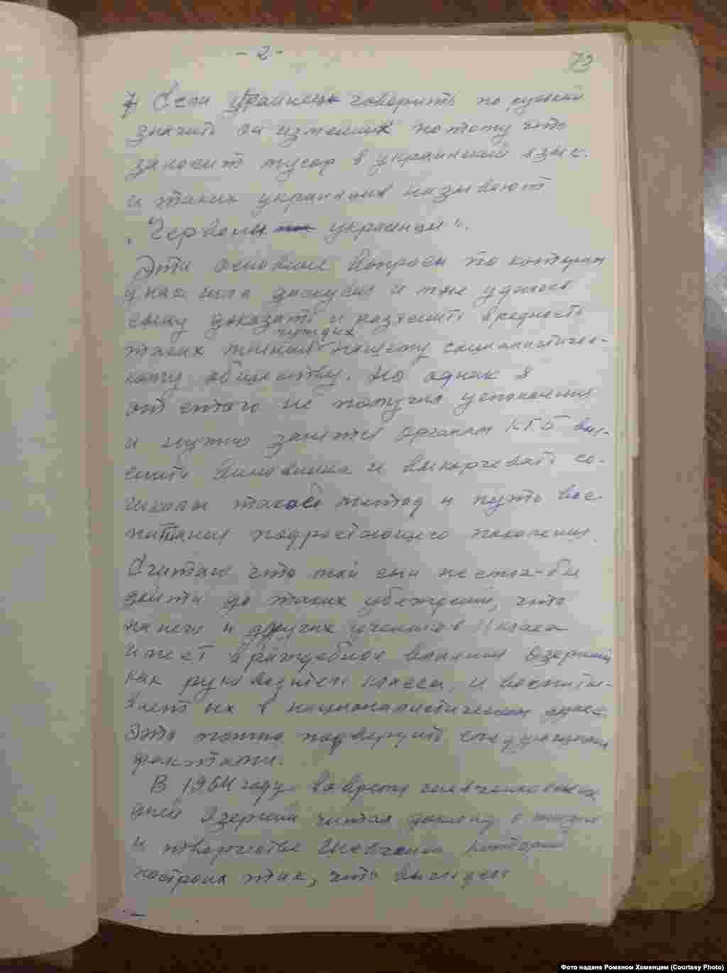 Донос на Михайла Озерного від Григорія Мельниченка