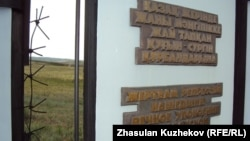 Архитектурная композиция на входе на Спасское кладбище военнопленных и репрессированных. Карагандинская область, 31 мая 2011 года.