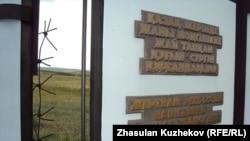 Тұтқындар лагері болған жерде саяси қуғын-сүргін құрбандарына қойылған ескерткіш. Қарағанды облысы, 31 мамыр 2011 жыл.
