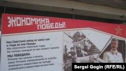 Баннер с цитатой Сталина