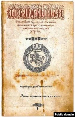 Вокладка Трэцяга Статуту Вялікага Княства Літоўскага (Статут ВКЛ, 1588)