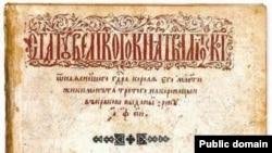 Тытульны аркуш друкаванага выданьня Статуту ВКЛ 1588 году.