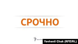 Инфографика Крым.Реалии. СРОЧНО