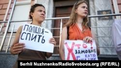 """Август этого года: участники акции с плакатом """"Полиция спит"""""""