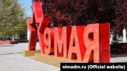 Ілюмінація в Сімферополі, встановлена до 9 травня