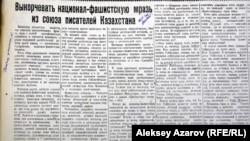 Статья из «Казахстанской правды» за 16 сентября 1937 года с характерным для той эпохи заголовком.