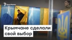Крымчане сделали свой выбор | Радио Крым.Реалии