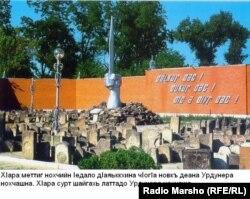 Мемориал в Грозном, посвященный жертвам депортации 1944 года