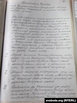 Прэлімінарны дагавор паміж УНР і БНР у пытаньні аб дзяржаўных межах
