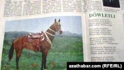 Поэма, посвященная президенту Туркменистана, на одной из государственных газет