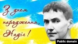 Постер с портретом украинской военнослужащей Надежды Савченко и поздравлением по случаю дня ее рождения.