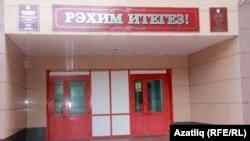 Гали Акыш исемендәге лицей-интернат
