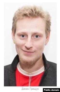 Денис Грищук.