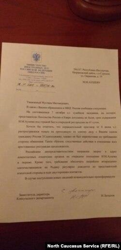 Ответ МИД России на запрос от Мустафы Аушева