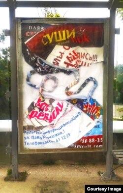 Одна из работ tet91, посвященная засилью рекламы в Севастополе