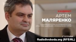 Суддя Вищого спеціалізованого суду з розгляду цивільних і кримінальних справ Артем Маляренко, кандидат до Верховного суду