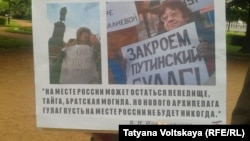 S.Petersburg: picket in memory of Valeriya Novodvorskaya (July 12, 2015)