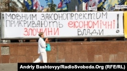 Безстрокова акція протесту під Українським домом з вимогою скасувати так званий «закон Ківалова-Колесніченка», Київ, 6 липня 2012 року