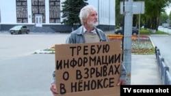 Одиночный пикет в Северодвинске