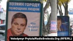 Предвыборная агитация в Симферополе