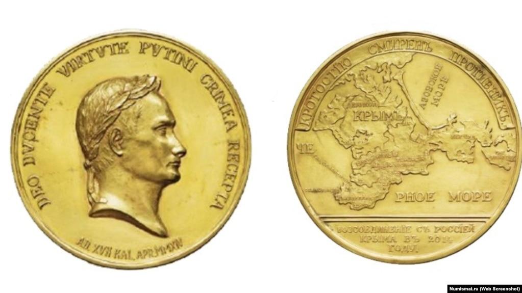 """Медаль """"В память воссоединения Крыма с Россией в 2014 году"""""""