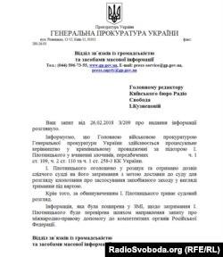 Ответ ГПУ редакции Радіо Свобода относительно Плотницкого