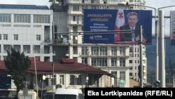 На баннере есть все: слоган – «Принципиальный выбор», номер кандидата и ее имя. Нет только самой Саломе Зурабишвили, вместо нее Бидзина Иванишвили