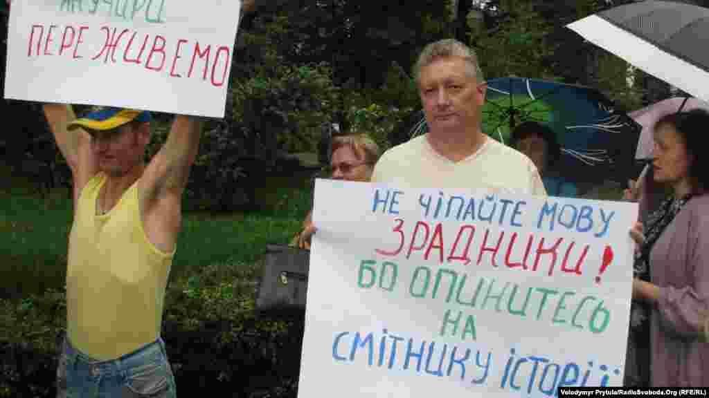 «Не чіпайте мову!» – призывают участники акции