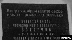 Таблиця з поховання Федора Щербини. Ольшанський цвинтар, Прага.