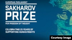 Премия Сахарова