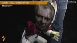 «Земан – маріонетка в руках Путіна» - флеш-моб у Празі