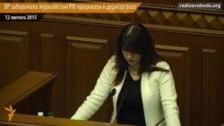 Рада призупинила акредитацію російських ЗМІ в держорганах