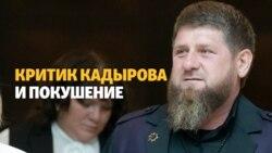Критик Кадырова заявил о покушении