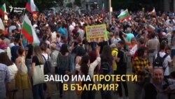 От какво се вълнува улицата? Протестите, обяснени в няколко минути