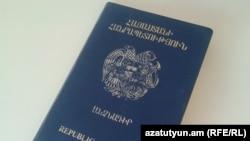 Паспорт гражданина Республики Армения