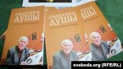 Зборнік успамінаў пра Валянціна Ермаловіча
