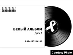 "Обложка ""Белого альбома"" - сборника песен протеста."