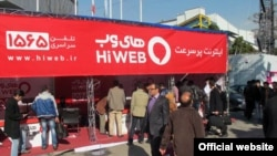 FILE: A fair of internet providing companies in Iran.