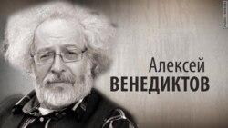 Культ Личности. Алексей Венедиктов. Анонс