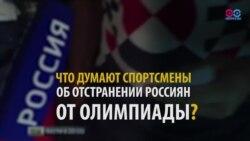 Спорт выше политики? У отстраненных спортсменов из РФ - неожиданные защитники