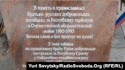 Пам'ятник росіянам, які воювали на боці сербів у Боснії в 1992-1995 роках, на цвинтарі у місті Вишеград