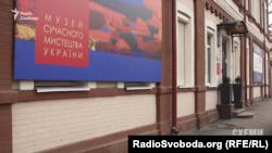 Приватний Музей сучасного образотворчого мистецтва у Києві