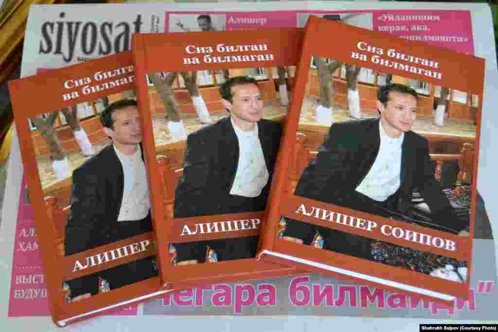 Книга об Алишере Саипове.