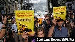 """Протестът блокира движението по ул. """"Екзарх Йосиф"""" в София"""