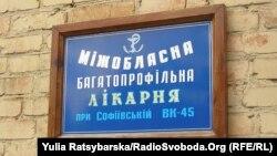 Лікарня виправної колонії № 45 у Дніпропетровську (архівне фото)