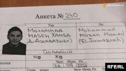 Анкета Мухаммеда Далаина в Харьковском национальном университете имени Каразина