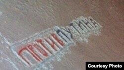 Надпись «Против Путина» на снегу. Акция протеста в российской Тюмени. 8 марта 2017 года