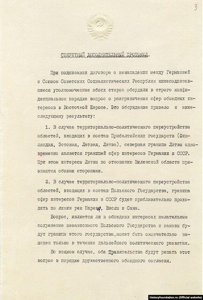 Сакрэтны дадатковы пратакол да Дамовы пра ненапад паміж СССР і Нямеччынай. 23 жніўня 1939ом языке (первая страница)