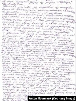 Письмо Надежды Савченко Светлане Алексиевич